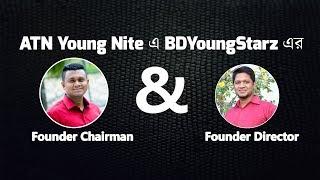 ATN Young Nite এ BDYoungStarz এর Founder Chairman & Founder Director