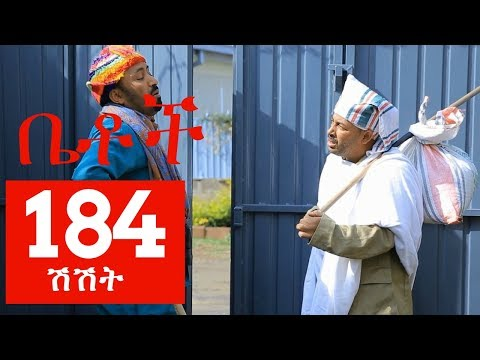 "Betoch - Part 184  ""shsht""- Ethiopian Comedy Drama  ሽሽት"