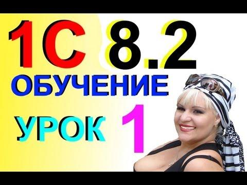 Видеокурс Обучение 1С - видео