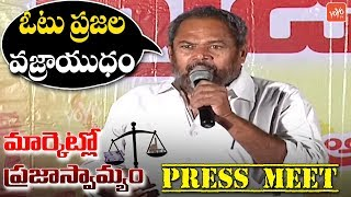 R Narayana Murthy New Movie Market lo Prajaswamyam Press Meet | Latest Movies 2019