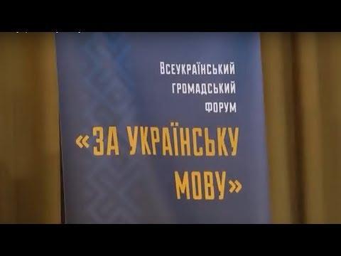 """Громадський форум """"За українську мову"""" відбувся у Хмельницькому"""