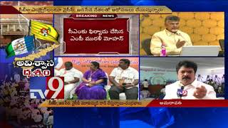 CM Chandrababu holds teleconference with TDP MPs