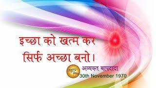 Avyakt Murli 30-11-1970   इच्छा को खत्म कर सिर्फ अच्छा बने   अमूल्य रत्न 138   अव्यक्त मुरली