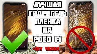 IMAK + DIY ЧЕХОЛ. Как наклеить гидрогелевую плёнку для защиты дисплея телефона pocophone f1