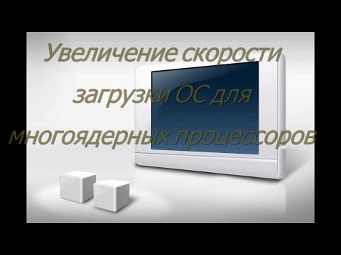 Windows 10 Как включить все ядра процессора при загрузке