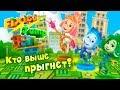 Фиксики Прыгалки Джамп Игра для Девочек и Мальчиков Кто прыгает Выше Всех Детское игровое Видео mp3