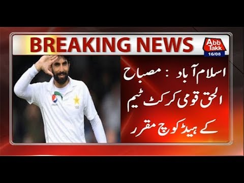 Misbah-ul-Haq Appointed Head Coach Pakistan Cricket Team