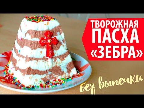 "Творожная ПАСХА ""ЗЕБРА"" без выпечки и без яиц ★ Olya Pins"