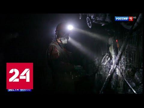 quotПросто чушь какая-тоquot Путин приказал разобраться с проблемами шахтеров - Россия 24