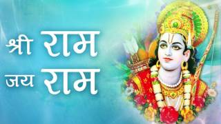 श्री राम जय राम | Shri Ram Jai Ram | Ram Bhajans | Hindi Bhakti Geet | Wednesday Special | Ram Dhun