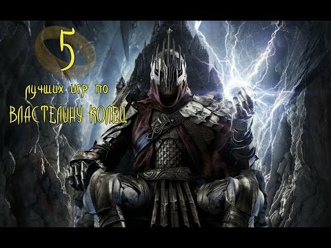 ТОП 5 - Лучшие Игры по Властелину Колец и Средиземью Дж. Толкина