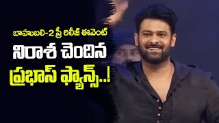 Baahubali 2 movie pre-release event  | prabhas fans disappointed..? | SS Rajamouli