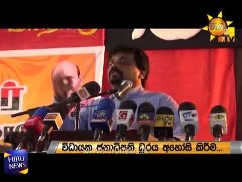 anura kumara says ab|eng