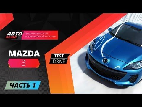 Тест-драйв обновленной Mazda 3 - Часть 1