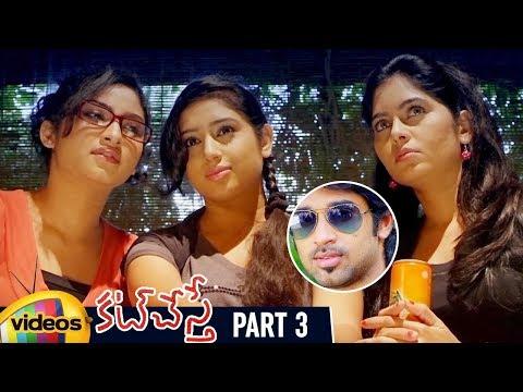 Cut Chesthe Telugu Horror Movie HD   Sanjay   Tanishka   Telugu Horror Movies   Part 3  Mango Videos