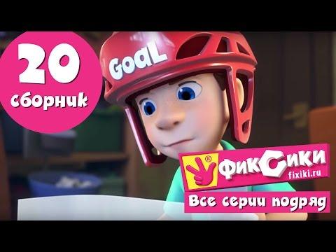 Фиксики. Приключения Фиксиков - Все серии подряд - Сборник 20