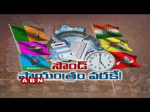 All Arrangements set for CM Chandrababu Sathupally Public Meeting | ABN Telugu