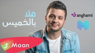 معن برغوث - هلا بالخميس (حصرياً) | Maan Barghouth - Hala Bel Khamis (Exclusive) | 2018