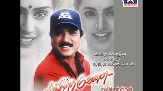 Sandhitha Velai Tamil Full Movie HD | Karthik | Roja | Kausalya | Vivek | Star Movies