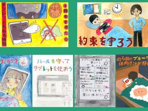 情報モラル啓発ポスター受賞作品紹介