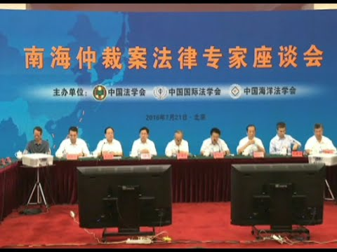 Chinese Legal Experts Hold Symposium on South China Sea Issue