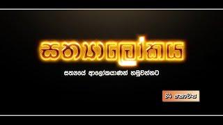 SATHYALOKAYA - EP 084 - 2020 06 02