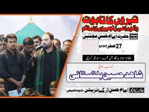 Noha | Shahid Baltistani | Teeron Ka Taboot - 27th Safar 1441/2019 - Imam Bargah AleyMohammed