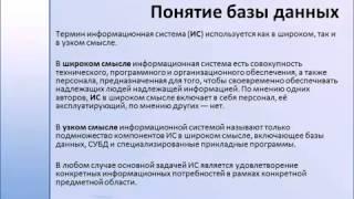 Видеоурок база данных основа информационной системы