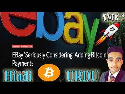 Bitcoin News Daily - E-Bay 'Seriously Considering' Adding Bitcoin Payments -- Hindi / URDU