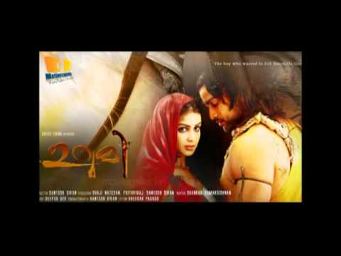 Chimmi Chimmi -urumi Malayalam Movie Song video