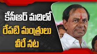 Expected Cabinet ministers list in Telangana