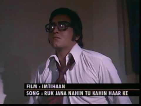 Imtihaan - Ruk Jana Nahin