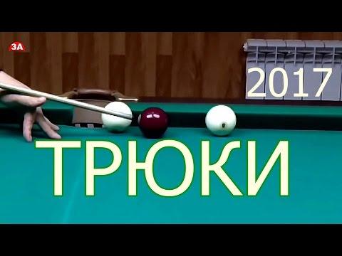 ТРЮКИ  #русскийбильярд