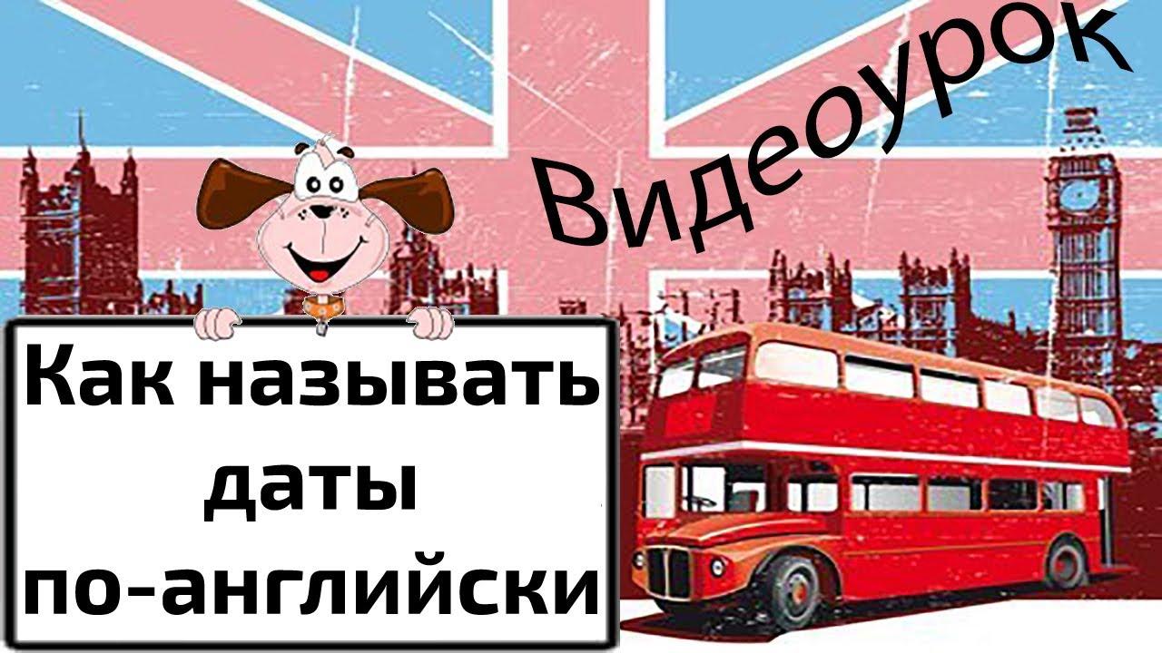 Видеоурок по английскому языку:Как называть даты по-английски