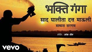 Saad Galata Dattmaulee - Official Full Song   Bhakti Ganga   Sadhana Sargam