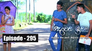 Deweni Inima | Episode  295 23rd March  2018