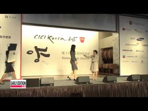 CICI Korea image awards have AmorePacific take top prize   2015 CICI 한국 이미지 시상식