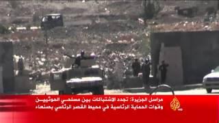 اشتباكات بين الحوثيين وقوات الحماية الرئاسية باليمن
