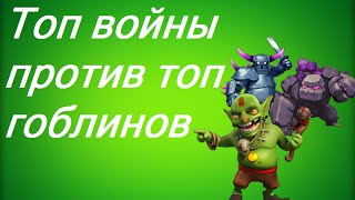 Clash of Clans - Топ маги, пекки и големы против гоблинской карты