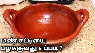 Mud pot seasoning in Tamil | How to use new Mud pot in Tamil