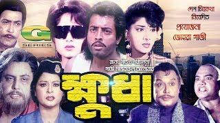 Khuda | HD1080p | Anju Ghosh | Omar Sani | Moushumi | Super Hit Bangla Movie