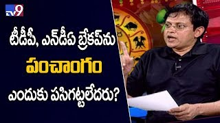 Why didn't Ugadi Panchangam predict TDP's exit from NDA? - Babu Gogineni