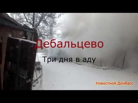 Дебальцево. Три дня в аду/Debaltseve. Three Days in Hell