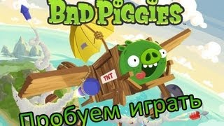 Пробуем играть в Bad Piggies