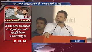 AICC Chief Rahul Gandhi Speech At  Congress Praja Garjana Sabha in Bhainsa