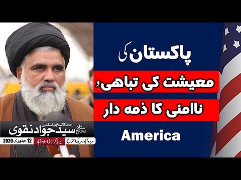 Pakistani ki Maeeshat aur Naa-Amni Ka Zimedaar, America | Ustad e Mohtaram Syed Jawad Naqvi