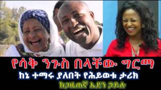 ETHIOPIA - The King of Laugh Belachew Girma Interview with Eden Hailu