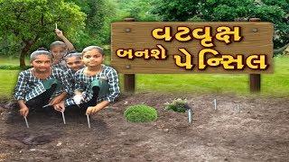 Rajkot ટ્રસ્ટે બનાવી આ અનોખી પેન્સિલ, બનશે ભવિષ્યનું વટવૃક્ષ | Vtv Gujarati