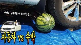 CAR VS WATERMELON EXPERIMENT !!!