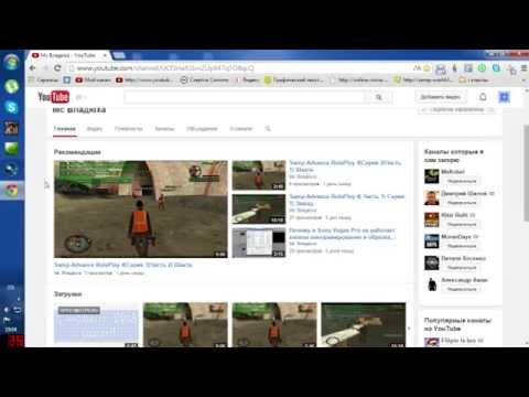 Как сделать ник каналу в youtube
